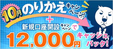 ヒロセ通商のLION FXに新規口座開設&10万ポンド円通貨の取引で1.2万円もれなくキャッシュバック。