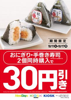 ニューデイズでおにぎり2個で30円引きセールを開催中。