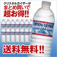 楽天でクリスタルガイザー 1ケース(500ml×48本)が1277円。