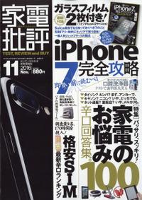 アマゾンで雑誌の「家電批評 2016年 11月号」を買うと、「iPhone7&7Plus用強化ガラスフィルム2枚セット」が付録でついてくる。10/3~。家電批判しても何も始まらない。