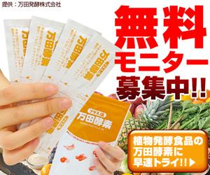 野菜や果物などの54種類の植物性原材料を凝集した「万田酵素プラス温」がもれなく貰える。