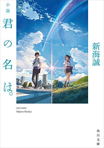 アマゾンで小説「君の名は。」を含めたKADOKAWAの書籍が【50%OFF】となるニコニコカドカワ祭りを開催中。~10/17。