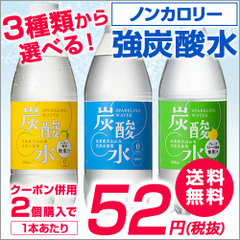 楽天で国産の炭酸水 500ml×24本が1440円。佐賀天山山系、木曽開田高原、福岡朝倉の天然水を使用。