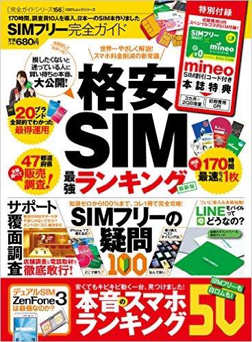 アマゾンで「SIMフリー完全ガイド」を買うとmineoのキャンペーンコードがおまけで付いてくる。新規事務手数料無料&3ヶ月2GB増量。10/17~。