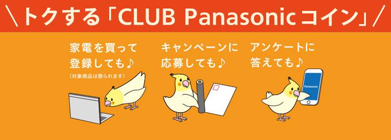楽天とインフォシークの『CLUB Panasonic』マンガを読んで10万ポイント山分けキャンペーン中。~10/31。