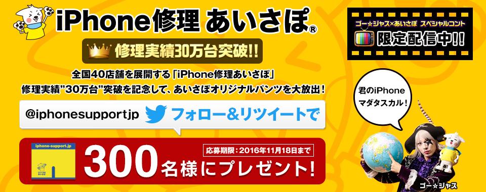 フリパンでiPhoneサポート企業「あいさぽ」のオリジナルパンツが先着で1000名に当たる。~3/27 15時。