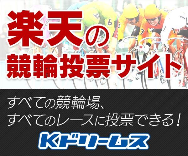 楽天の競輪サイト「Kドリームス」に新規会員登録すると、1000DERUCAポイント+QUOカードがもれなく貰える。~10/30。