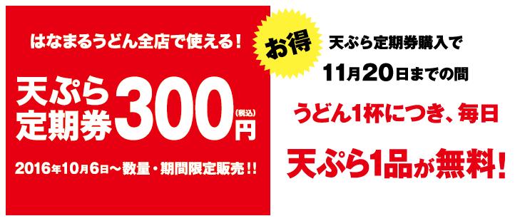 はなまるうどんで『天ぷら定期券』が300円で発売開始。うどんごとに天ぷら1個食べ放題。~11/20。
