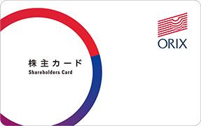 オリックスの株主優待で京都水族館・すみだ水族館・新江ノ島水族館が入場料金10%OFF。レンタカー3割引き。ホテルや温泉旅館、公式戦ホームゲームも安い。
