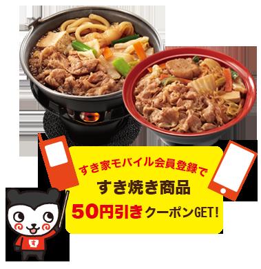 すき家モバイル会員に登録すると、すき焼き商品50円引きクーポンがもれなく貰える。