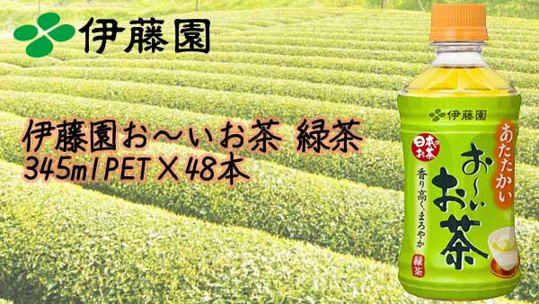 楽天の買うクーポンで「伊藤園 お~いお茶 緑茶」345ml×48本が2590円送料無料。1本54円。