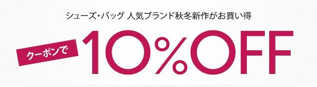アマゾンでシューズ・バッグなど人気ブランド秋冬新作アイテムが10%OFF。~11/8。