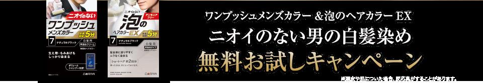 サロンドプロのワンプッシュメンズカラーと泡のヘアカラーEXが抽選で3000名に当たる。~12/26。