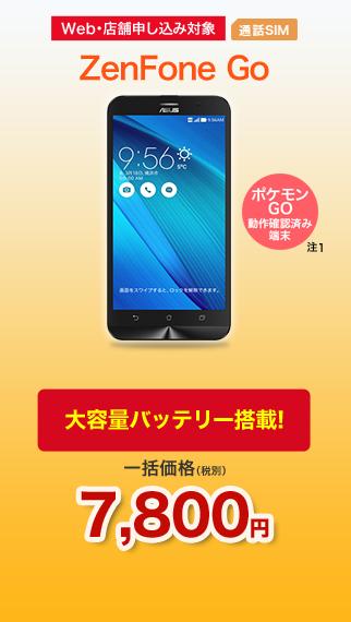 楽天モバイルで「ZenFoneGo」が7800円。価格コムで2万円。 honor 8が7000円引き、ZenFone2 ZE551MLが13900円。~11/1 10時。
