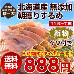 楽天で北海道産のイカを使った 完全無添加朝獲りするめが6時間限定888円送料無料。~25時。