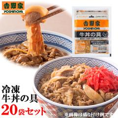 楽天スーパーDEALで吉野家の牛丼の具がポイント50%還元中。牛丼1食実質200円等。~明日10時。