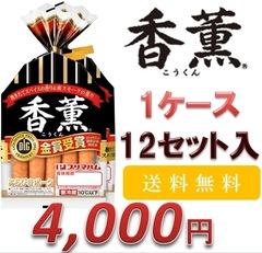 楽天スーパーDEALで香薫ウインナー1ケース12個セットが4000円、ポイントバックで実質2200円。