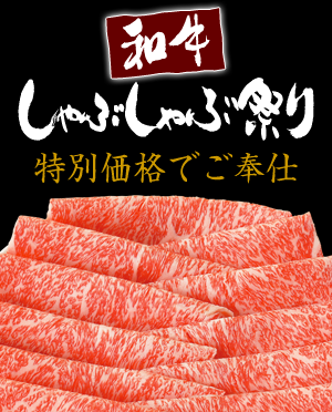 木曽路で和牛しゃぶしゃぶコースが5184円⇒2700円でセール中。
