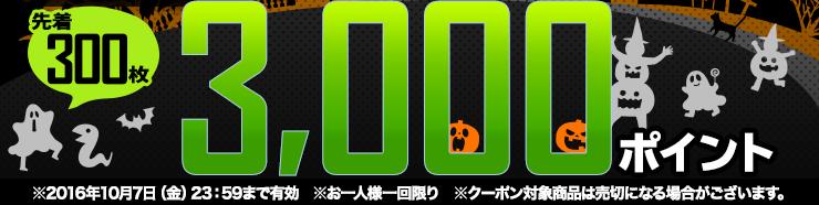 ひかりTVショッピングでハロウィン先着300名限定3000ポイント・クーポンを配布中。15000円以上で1500ポイントバックも。~10/7。