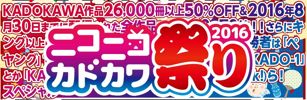 電子書籍のBOOK☆WALKERでニコニコカドカワ祭り。全品50%OFF&コイン50倍で実質7.5割引きへ。~10/6。