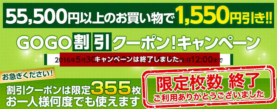 ひかりTVショッピングで55500円以上の買い物で1550ポイントが貰えるGOGOポイントクーポンを先着1000名に配信中。
