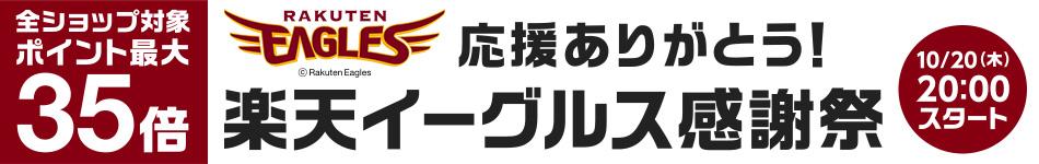 【20時開始】楽天イーグルス感謝祭で100円~500円引きクーポンを配布中。買いまわりでポイント10倍。