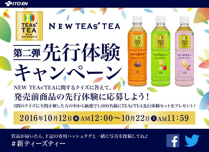 伊藤園の新しくなったNEW TEAS' TEA3本飲み比べセットが抽選で1000名に当たる。