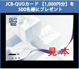 阪神高速のアンケートに答えると抽選で500名にQUOカード1000円分が貰える。~10/31 17時。QUOカードを安く買う方法。