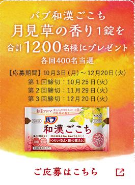 花王の入浴剤「バブ和漢ごこち」が抽選で1000名に当たる。~2/20。