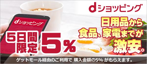 dショッピングで5日間限定5%キャッシュバックキャンペーンを開催中。