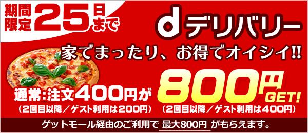 dデリバリーで3000円以上買うと全品800円キャッシュバック。初めてだと500ポイントバック。ピザを食べなくても200円貰える。