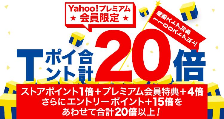 Yahoo!ショッピングでポイント20倍~34倍となるセールキャンペーンを開催中。ユナイテッドアローズやポールスミスのアイテムなども実質2割引き。