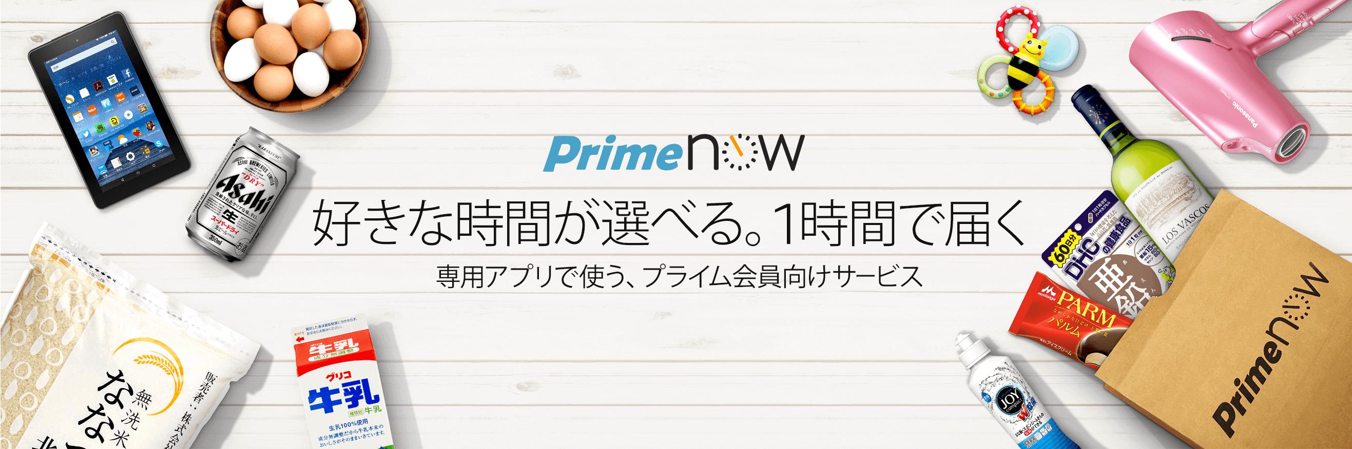 アマゾンプライムナウで5000円以上の初回注文が2000円引きとなるクーポンコードを配信中。