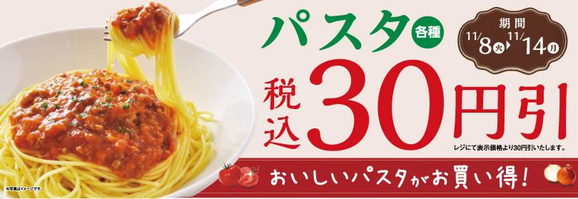 ポプラでパスタが30円引き。ポプラは全国525店舗しかない。