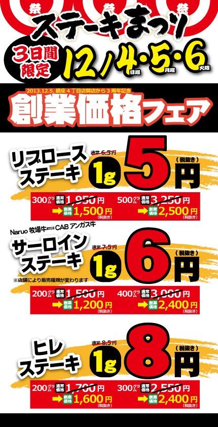 いきなり!ステーキでステーキまつり~創業価格フェア~、25%OFF程度の創業時の価格(リブロース5円、ヒレ8円、サーロイン6円)で提供予定。