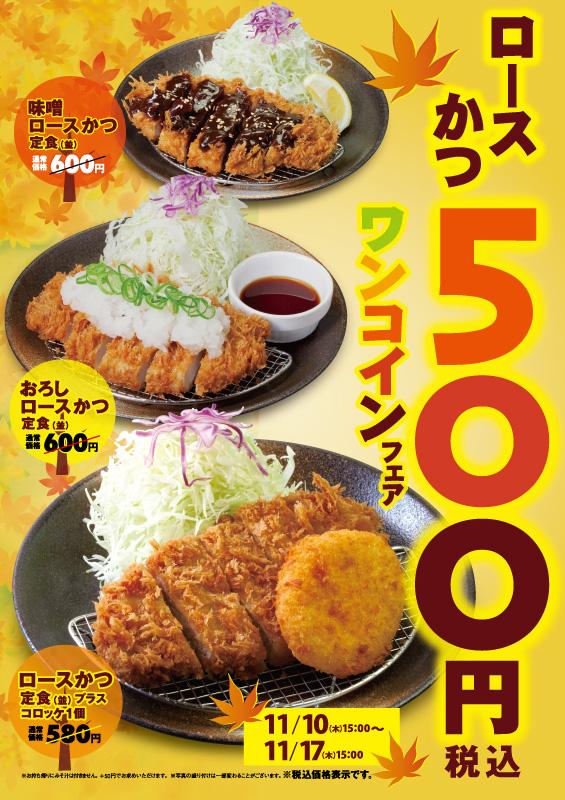 とんかつの松のや、松乃家でロースとんかつ500円ワンコインフェアを開催中。今日の飯は決まりだな。