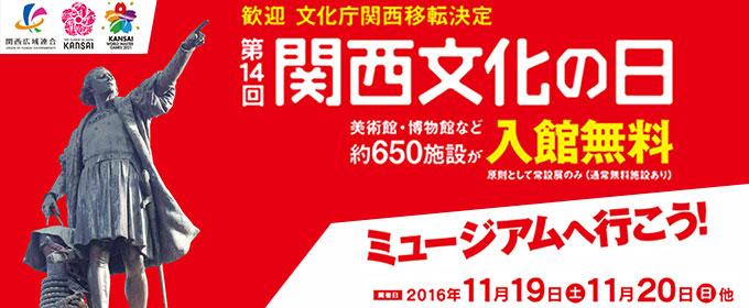 関西文化の日で美術館・博物館等650箇所の文化施設の入場料が無料へ。11/19~11/20。