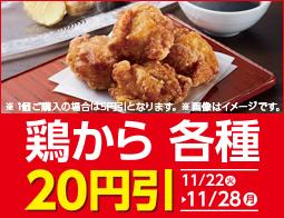 ローソンで「鶏から」全品 4個で200円⇒180円の20円引セール。