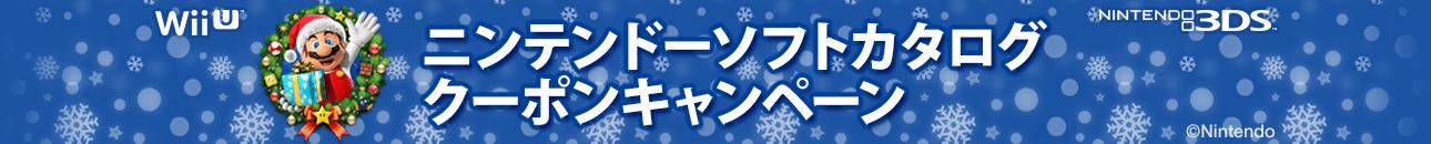 ニンテンドーソフトカタログ2020夏をアマゾンキンドルで見ると任天堂タイトルが最大500円引きとなるクーポンが貰える。~10/31。