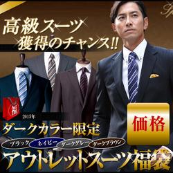 楽天で紳士服はるやまのアウトレット スーツ 福袋が10000円、ポイント50%バック。