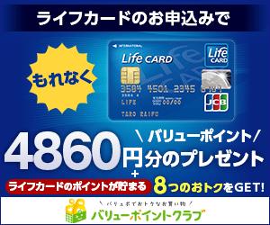 【あと20分】【当サイト限定】ライフカード申し込みで4860円分のキャッシュバックが貰える。~11/30。