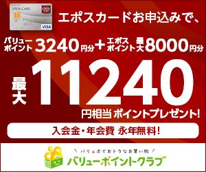 【あと3時間】【当サイト限定】エポスカードを申し込むと最大14480円が貰える。年50万決済で年会費無料のゴールドカードとなれるかも。~2/28。
