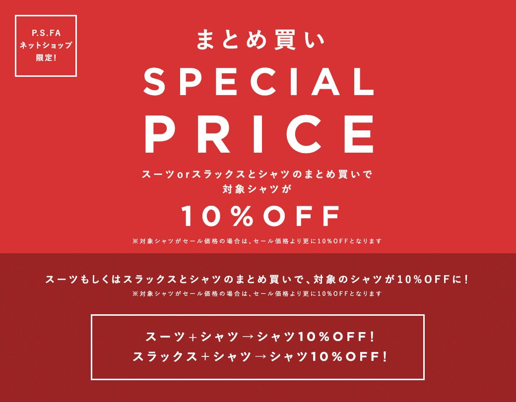 Perfect Suit FActoryでスーツ・スラックスとシャツまとめ買いでシャツ10%OFF。紳士服はるやまでクーポン祭り、下取りセールを開催中。
