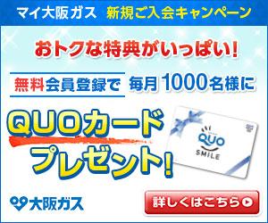 マイ大阪ガスでガス料金をネットで管理すると、抽選で500名にJCBギフトカード1000円分が当たる&毎月カタログギフトが当たる。