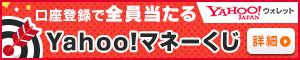 ヤフオクで使えるYahoo!マネーで1万円相当が1名、5円がもれなく全員に貰える。~1/17。