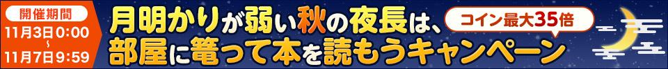 電子書籍のBOOK☆WALKERでコイン20~35倍となるコインバックキャンペーンをを開催中。~11/7 10時。