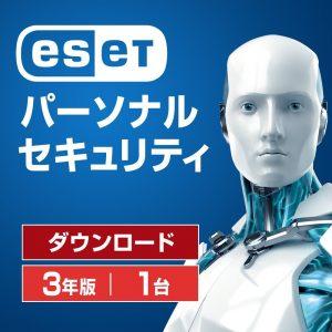 アマゾンタイムセールでESET パーソナル セキュリティ ダウンロード版1台3年版が2835円。