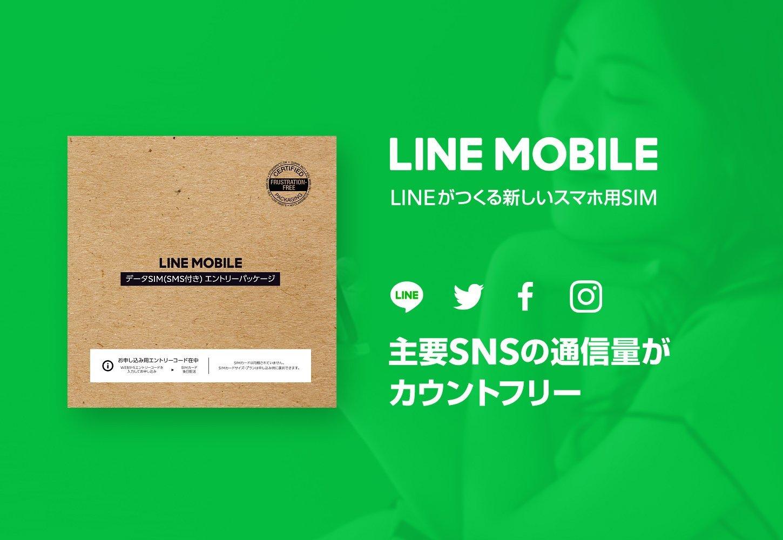アマゾンでLINEモバイル データSIM(SMS付き)エントリーパックが3240円⇒990円。