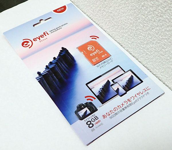 Eye-Fi MobiでESETパーソナルファイアウォールを越えて通信する設定・ベンチマークスピードテストまとめ。
