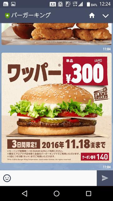 バーガーキングで普通のワッパーが490円⇒300円となるクーポンを配信中。